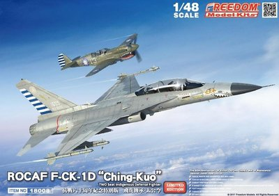 1-48-f-ck-1d-ching-kuo-two-seat-fighter.jpg.big.jpg