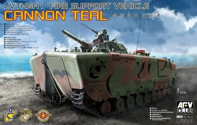 1-35-lvth6a1-fire-support-vehicle-cannon-teal.jpg.big.jpg
